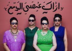 Ortadoğu ve Afrikalı kadın yönetmenlerin filmleri Asla Yalnız'da